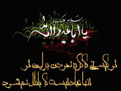 http://ashare-nab.persiangig.com/image/%D9%85%D8%AD%D8%B1%D9%85/ashora%20.jpg